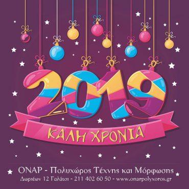 Ευχές για το 2019 από το ΟΝΑΡ!