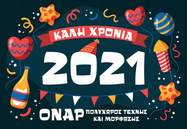Καλή Χρονιά 2021!