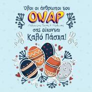 Καλό Πάσχα από το ΟΝΑΡ!