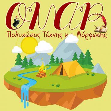 Ολοκληρώθηκε το 1ο Θερινό Καλλιτεχνικό και Μορφωτικό Camp του ΟΝΑΡ