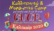 """3ο Καλοκαιρινό Καλλιτεχνικό & Μορφωτικό CAMP στο """"ΟΝΑΡ"""""""