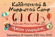 Ημέρα γνωριμίας στο Καλοκαιρινό Camp του ΟΝΑΡ