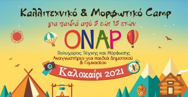 """Καλοκαιρινό CAMP 2021: Ένα καλοκαίρι όνειρο στο """"ΟΝΑΡ""""!"""