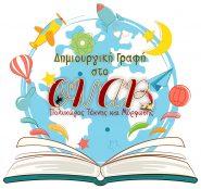 Δημιουργική γραφή και Αφήγηση παραμυθιού (παιδιά 3-6 ετών)