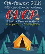 Φθινοπωρινό Camp 2018 στο ΟΝΑΡ!