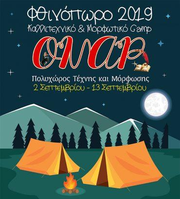 Φθινοπωρινό Camp 2019 στο ΟΝΑΡ!