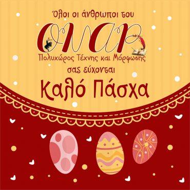 Ευχές για το Πάσχα από το ΟΝΑΡ!