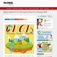 Το Καλοκαιρινό Camp του ΟΝΑΡ στο ΠΑΛΜΟΣ-News!
