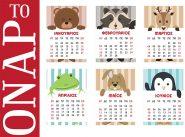 Το Ημερολόγιο του ΟΝΑΡ για το 2018