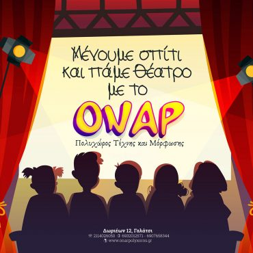 Μένουμε σπίτι και … πάμε Θέατρο με το ΟΝΑΡ! (ανανεωμένο 30/4/2020)