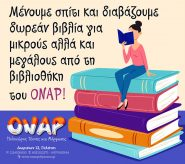 Μένουμε ασφαλείς και διαβάζουμε από τη Βιβλιοθήκη του ΟΝΑΡ! (ανανεωμένο 18/5/2020)