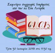 Πρόσκληση σε σεμινάριο συγγραφής διηγήματος από την κα Εύη Λιναρδή