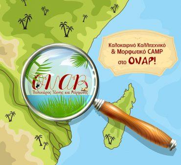 Το πρόγραμμα του Καλοκαιρινού Camp! (updated)