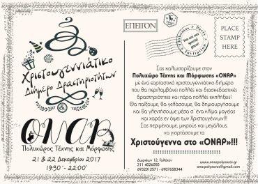 Πρόσκληση στο Χριστουγεννιάτικο διήμερο δραστηριοτήτων στο «ΟΝΑΡ»!